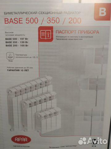 Радиатор биметалический  89053157243 купить 1