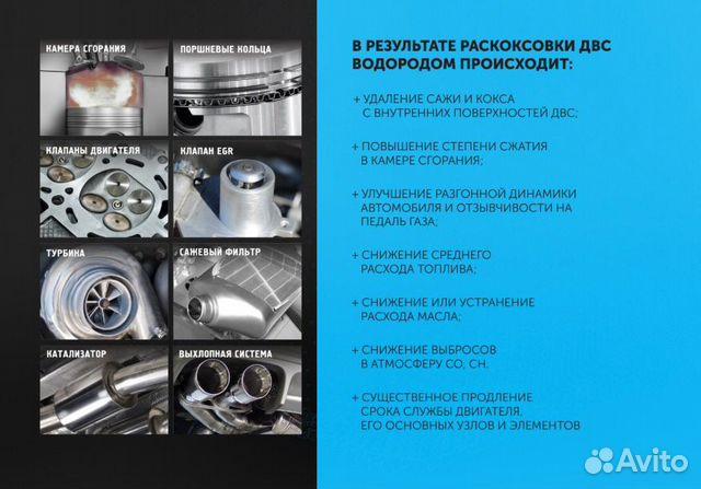 Оборудование для водородной чистки двс  89992020237 купить 3
