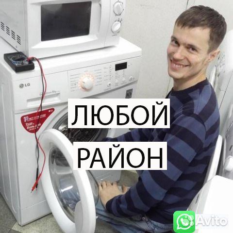 89174965587  Ремонт Стиральных Машин- Посудомоек- Холодильников