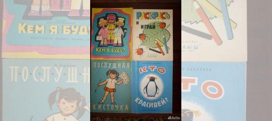 Раскраски из СССР купить в Москве   Хобби и отдых   Авито