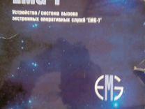 Устройство Эра глонасс EMG-1