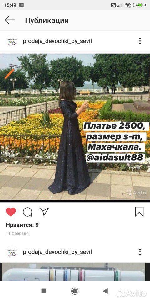 Платье  89887805121 купить 1