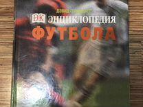 Энциклопедия футбол