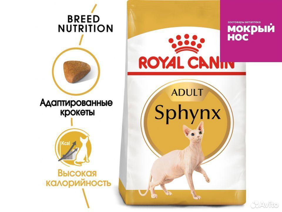 Корм для кошек породы сфинкс  83833884460 купить 2