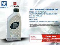 Жидкость АКПП ATF 4HP AL4 Peugeot Citroen