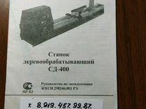 Деревообрабатывающий станок сд-400