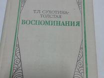 "Т.Л.сухотина-толстая "" воспоминания """