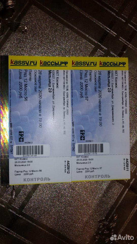 Билеты на концерт  89221643010 купить 1