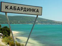 Автобусные и Ж/д Туры в Краснодарский край и Крым