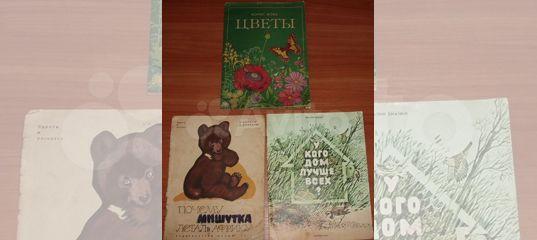 Раскраски и книжка-картинка детям СССР - 3 шт купить в ...
