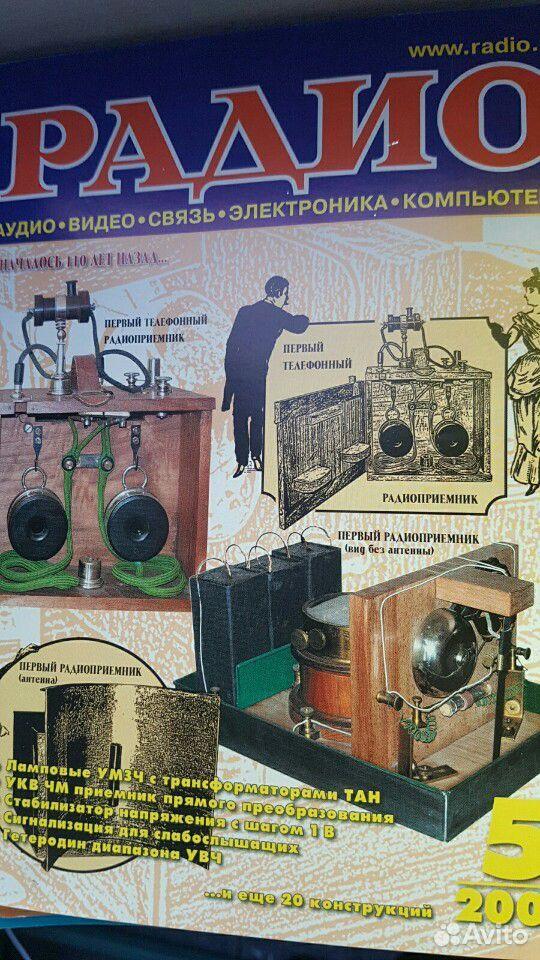 Magazines radio  89058734671 buy 2