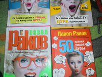 Павел Раков 4 книги