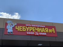 Вывески Цветочный магазин/ Чебуречная фаст фуд све
