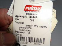 Шерстяные варежки Reima размер 3
