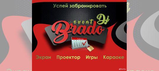 2454712f7306 Услуги - DJ Ишимбай Салават Стерлитамак в Республике Башкортостан  предложение и поиск услуг на Avito — Объявления на сайте Авито