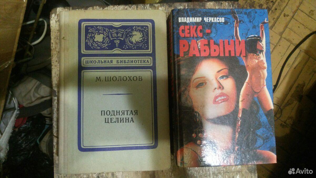 Книги 89129864001 купить 3