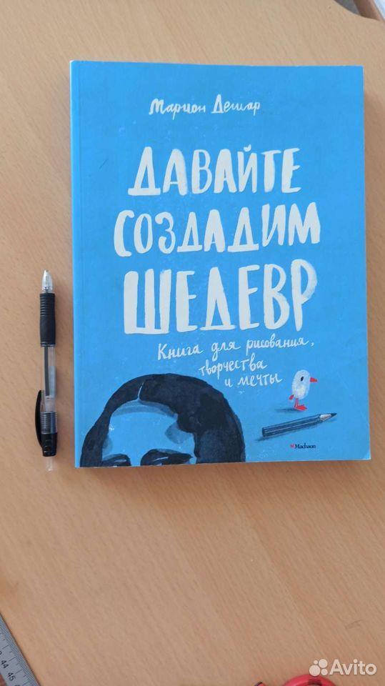 Книга для рисования  89649336806 купить 1