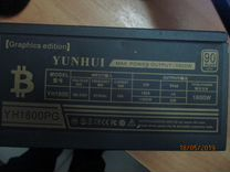 Блоки питания для компьютеров yunhui 1800W 90 Plus