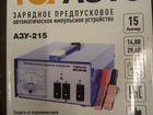Зарядное устройство азу-215