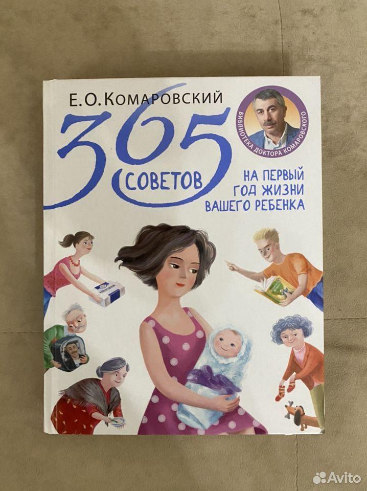 Комаровский «365 советов на первый год жизни вашег  89632913361 купить 1