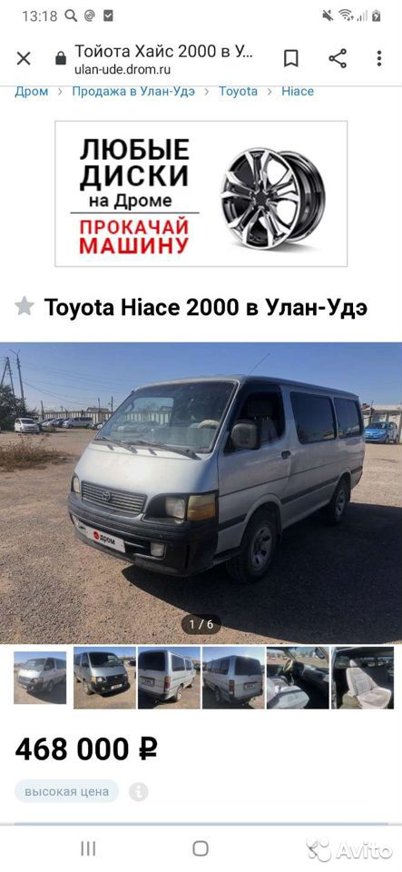 Toyota Hiace, 2000  89146343310 купить 1