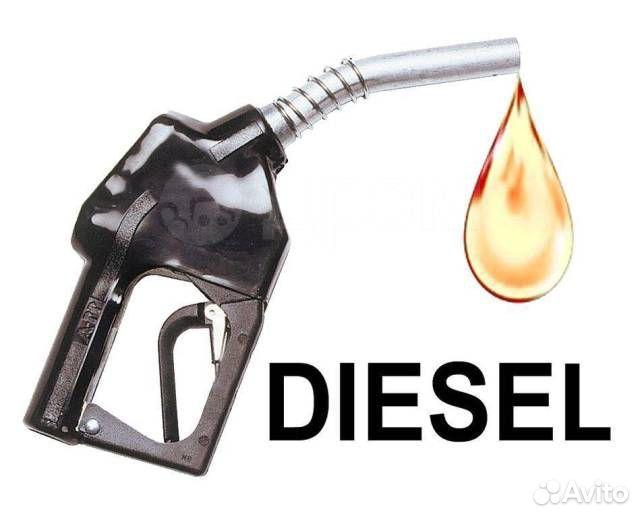 Дизельное топливо  89534736138 купить 1