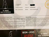 2 билета на BON jovi 31 мая 2019