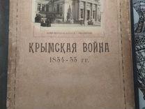 Сборник Крымская война в фотографиях 1939г