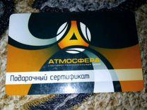 Подарочный сертификат в спортивно развлекательный