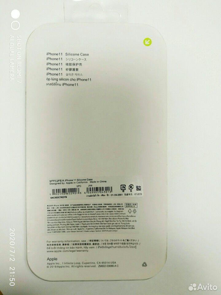Hülle für iPhone 11