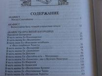 Книга Акафистник +Брошюры