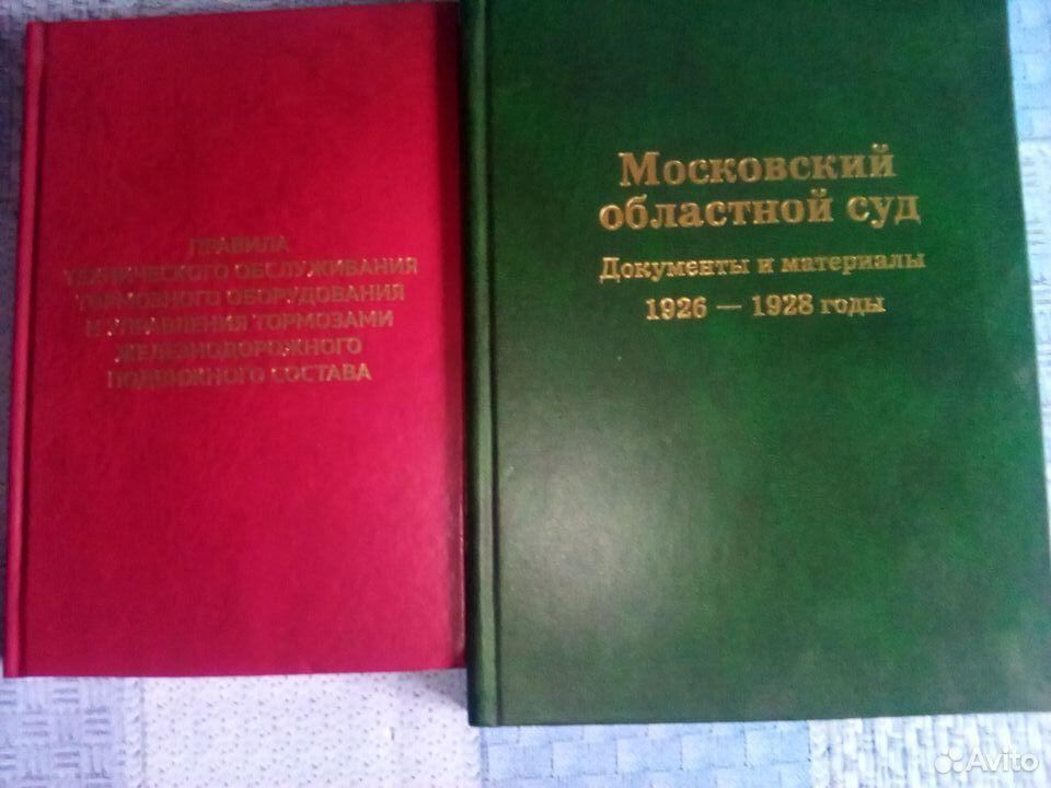 Книги  89835283047 купить 1