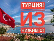 Турция с вылетом из Нижнего Новгорода 19.06