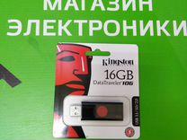 Флешка USB 3.0 16Gb