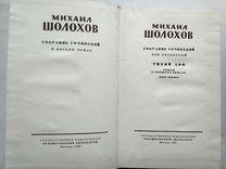 М.Шолохов, 1957